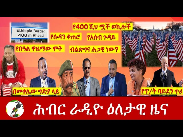 Hiber Radio Daily Ethiopia News Jan 20, 2021ሕብር ራዲዮ ዕለታዊ ዜና  |Ethiopia