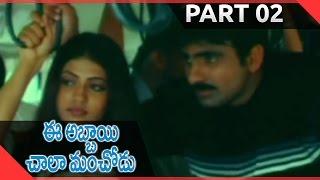 Ee Abbai Chala Manchodu Telugu Movie Part 02/15 || Ravi Teja,Vani, Sangeetha