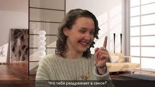 Девушки отвечают на вопросы о сексе / Анна Лукьянова