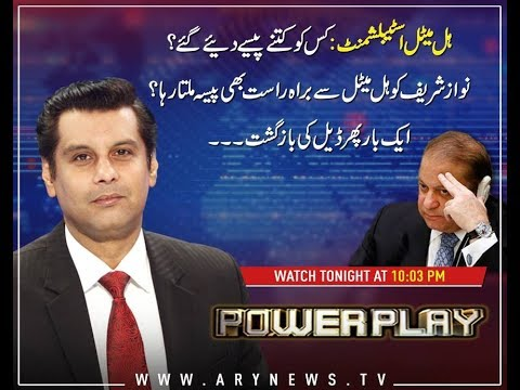 Power Play - 23rd April 2018 - Ary News