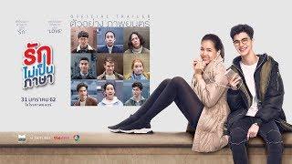 [Official Trailer] ตัวอย่างภาพยนตร์ รักไม่เป็นภาษา : 31 มกราคมนี้ ในโรงภาพยนตร์
