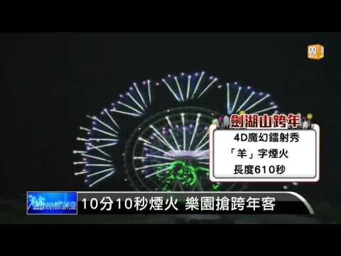 【2014.12.15】送夕陽迎日出 跨年曙光10大行程 -udn tv