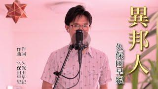 異邦人 / 久保田早紀 cover by Shin