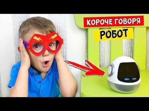 КОРОЧЕ ГОВОРЯ, ИНОПЛАНЕТНЫЙ РОБОТ у меня дома! МАМА такого НЕ ОЖИДАЛА! Детский Скетч Видео Для Детей