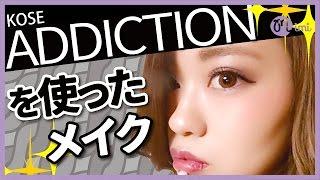ダークカラーで色っぽく♡ADDICTIONを使ったメイク 荒川知美編♡MimiTV♡