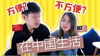 中国永久居留权条例修改?外国人(大马)在中国生活方便吗?