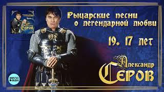 Александр Серов - 17 лет (Альбом