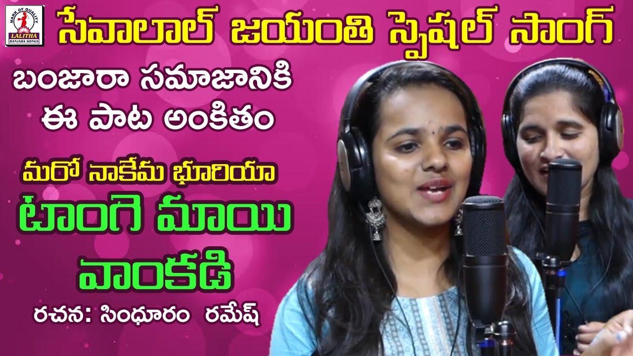 Sevalal Jayanti Special Song | Tangemayi Vankadi | Super Hit Banjara Songs | Lalitha Banjara Songs
