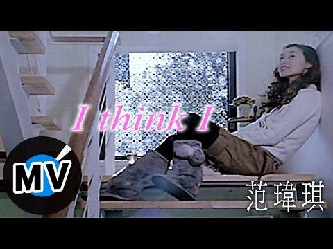 范瑋琪 Christine Fan - I Think I (官方版MV)