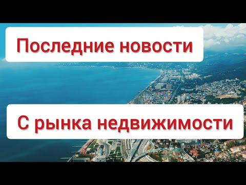 СОЧИ, КАРАНТИН, КРИЗИС, ПАНДЕМИЯ