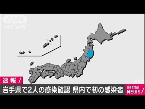 県 なぜ 岩手 コロナ
