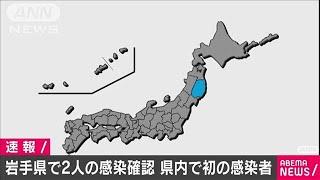県 コロナ 速報 岩手