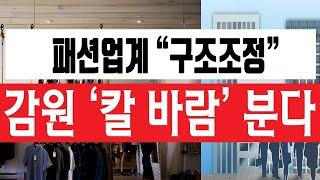 [정완진TV] 패션업계…