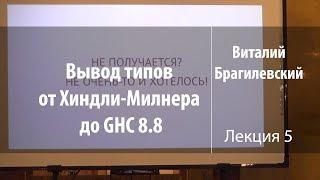 Вывод типов от Хиндли-Милнера до GHC 8.8. Лекция 5