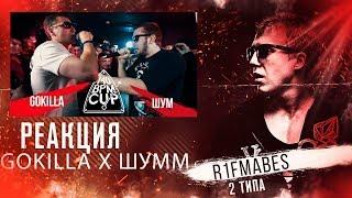 140 Bpm Cup (РЕТРО): Gokilla X ШУММ [Реакция со стрима]