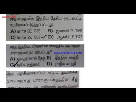 Tnpsc - Indian Constitution/ Polity - Important Questions