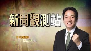 【新聞觀測站】台灣的勝利 副總統賴清德專訪 2020.1.18