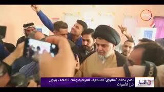 الأخبار - تحالف سائرون بزعامة مقتدى الصدر يتصدر الانتخابات البرلمانية العراقية