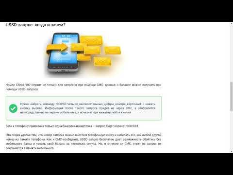 Как узнать баланс карты сбербанка через смс?