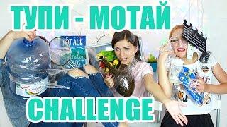 ТУПИ-МОТАЙ ЧЕЛЛЕНДЖ + Настя Герц и Руслан Пойдём Покажу