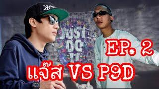 แจ๊ส JSPKK vs P9D ดราม่าเดือด (EP.2 ภาคต่อ)