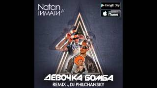 Natan ft. Тимати - Девочка Бомба (Remix by DJ Philchansky)