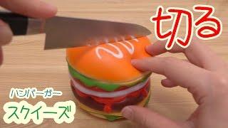 巨大ハンバーガーのスクイーズを切ったらみーねこが・・
