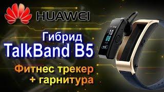 Обзор Huawei TalkBand B5 - Новый гибрид фитнес браслета и Bluetooth гарнитуры (6+)