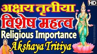 अक्षय तृतीया पूजा का हिंदू धर्म में क्या विशेष महत्व होता है Religious Importance of Akshaya Tritiya