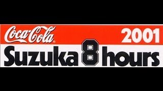 2001 鈴鹿8耐 (1)