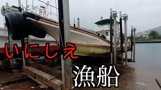 【漁船メンテナンス】いにしえ漁船…匠の力でビフォーアフター(まぁ、なんということでしょう!)