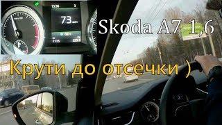 Skoda A7 1.6 МКПП Рвёт..?!   0-100 км