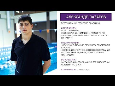 Александр Лазарев - Sculptors Fitness Купчино