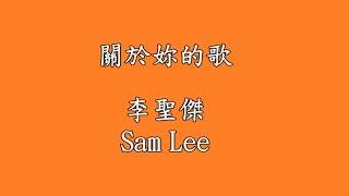 李聖傑 Sam Lee / 關於你的歌 【歌詞】