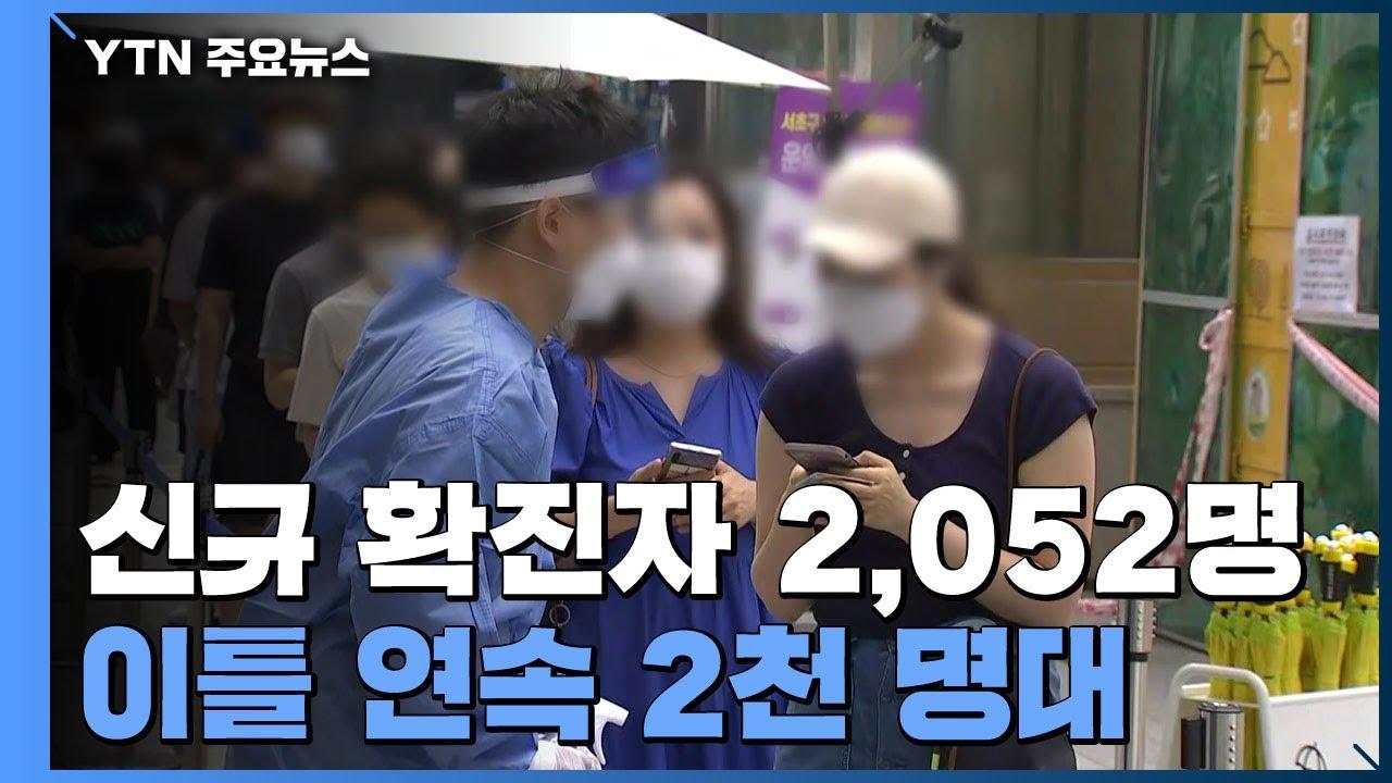 Download 코로나19 신규 환자 2,052명...이틀째 2천 명대 / YTN