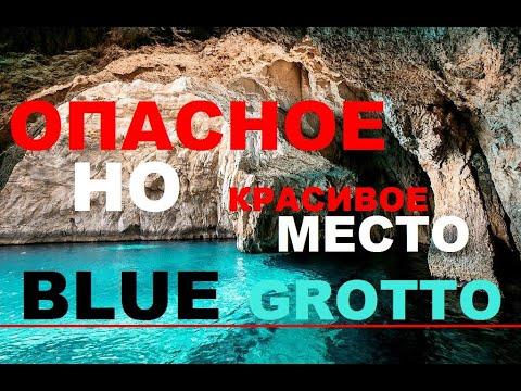 Остров Мальта . Голубой Грот  должен  увидеть каждый  турист приехавший на Мальту!