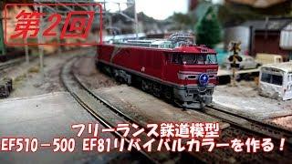 EF81リバイバルカラーEF510を作る! 第2回(フリーランス鉄道模型)