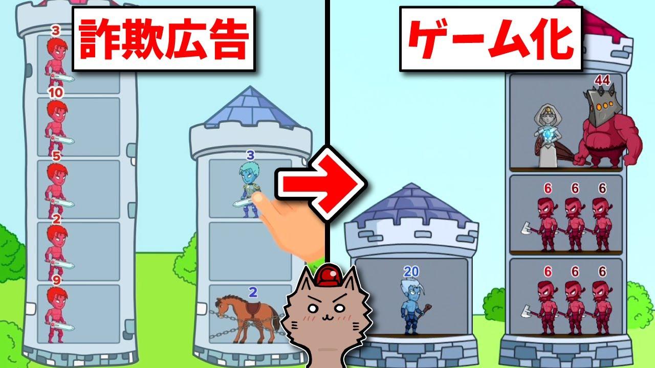 【朗報】詐欺広告の謎タワーパズル、ゲーム化されていた!