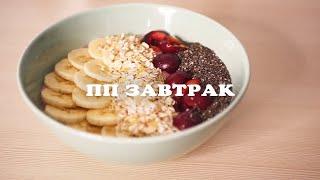 Вкусный ПП завтрак | пп рецепты для похудения | правильное питание
