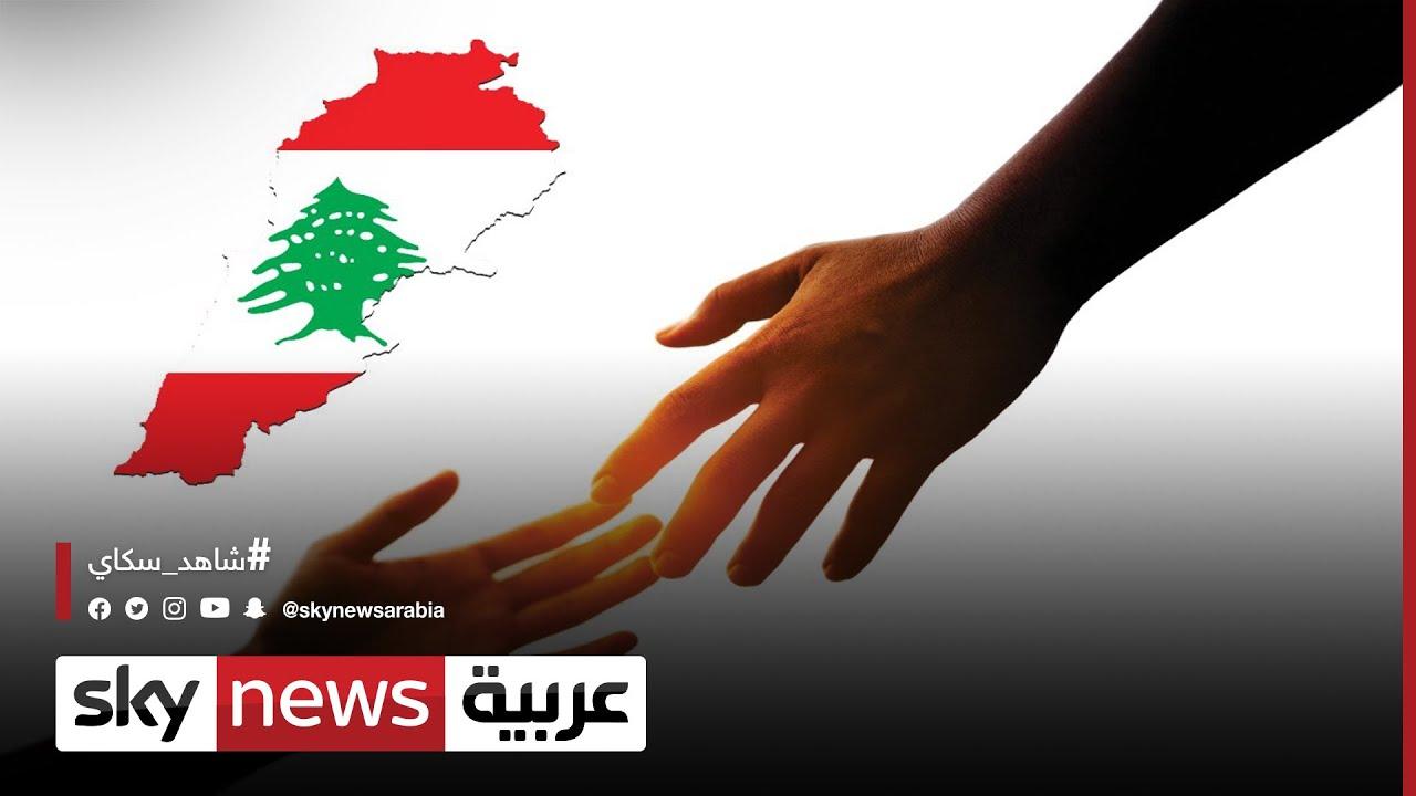 جروح لبنان تنزف.. المواطن يترقب وميقاتي يتعهد | #الاقتصاد  - 13:56-2021 / 7 / 29