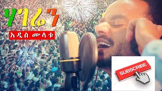 Addis Mulat - Hageren  ሃገሬን - New Ethiopian Music for Dr Abiy Ahmed