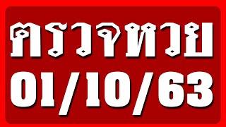 ตรวจหวย 1/10/63 ผลสลากกินแบ่งรัฐบาล งวดวันที่ 1 ตุลาคม 2563 /หวยรัฐบาล 1/10/63