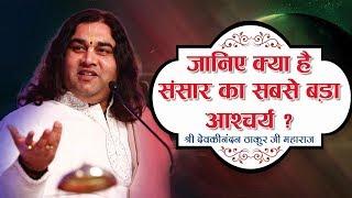 Jaaniye Kya Hai Is Sansaar Ka Sabse Bada Ascharya ? Shri Devkinandan Thakur Ji Maharaj