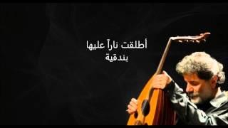 مارسيل خليفة - ريتا (مع الكلمات)