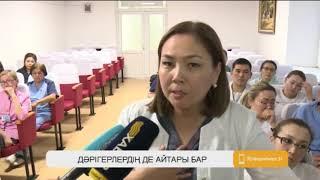 Шу шыққан Атырау облыстық перинаталды орталығының дәрігерлерінің айтары бар