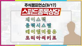 [#주챔쇼] 스피드 종목상담|제이스텍, 콤텍시스템, 케…
