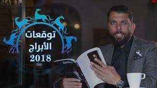 توقعات الابراج مع عبود 2018