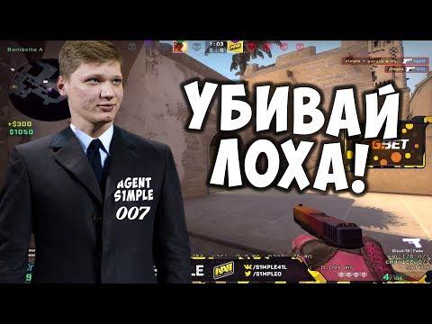 АГЕНТ СИМПЛ 0 0 7 В ДЕЛЕ! // ХАЙЛАЙТЫ С НОЧНОГО СТРИМА