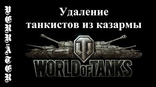 World of Tanks. Удаление танкистов из казармы