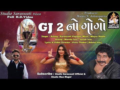 GJ2 NO GOGO | KARANSINH VAGHELA | FULL HD VIDEO | STUDIO SARASWATI